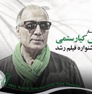 Roshd festival to review Kiarostami films