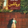 """Brooklyn"" appears in Iranian bookstores"
