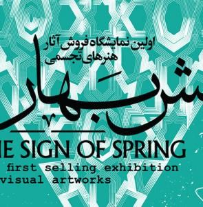 Tehran's Art Bureau to hold first art sale