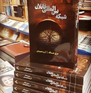 """International Sensory Assassin Network"" pops up at Iranian bookstores"