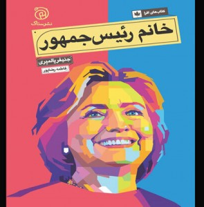 """Dear Madam President"" comes to Iranian bookstores"
