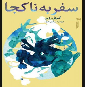"Gabrielle Zevin's ""Elsewhere"" comes to Iranian bookstores"