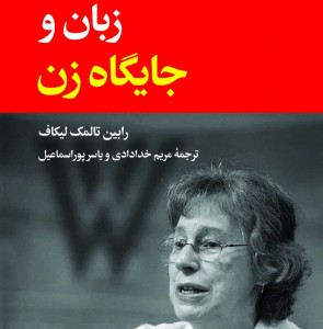 """Language and Woman's Place"" published in Persian"