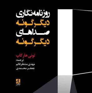 """""""Alternative Journalism, Alternative Voices"""" appears in Persian"""