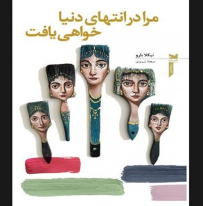 """""""You'll Find Me at the End of the World"""" at Iranian bookstores"""
