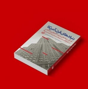 """""""Foundations of the American Century"""" published in Persian"""
